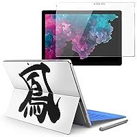 Surface pro6 pro2017 pro4 専用スキンシール ガラスフィルム セット 液晶保護 フィルム ステッカー アクセサリー 保護 日本語・和柄 日本語 漢字 001687