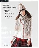 かぎ針で編む あったかかわいい 帽子・マフラー・スヌード (アサヒオリジナル)
