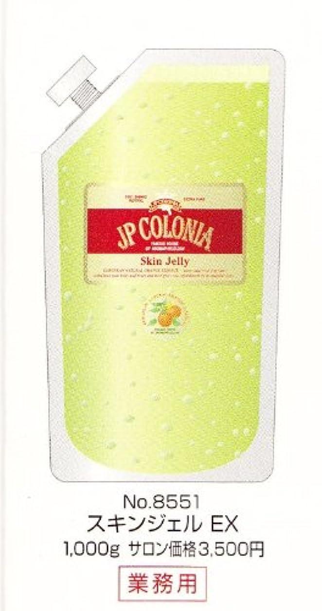 マウスピース寝室を掃除するうなずくJPコロニア スキンジェルEX 1000ml 詰め替え用