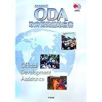 政府開発援助(ODA)白書〈2006年版〉