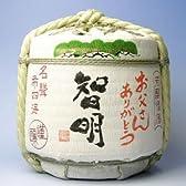 お名前毛筆手書きこも樽(お父さんありがとうのメッセージ入り)(日本酒/本醸造/1.8L)