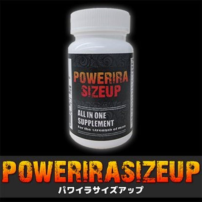 失業者文献ただPOWERIRA -SIZE UP- パワイラサイズアップ