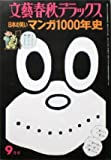 【文藝春秋デラックス】日本の笑いマンガ1000年史 1975年9月号 No.17 [雑誌]