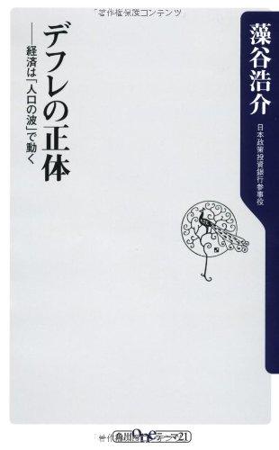 デフレの正体  経済は「人口の波」で動く (角川oneテーマ21)の詳細を見る