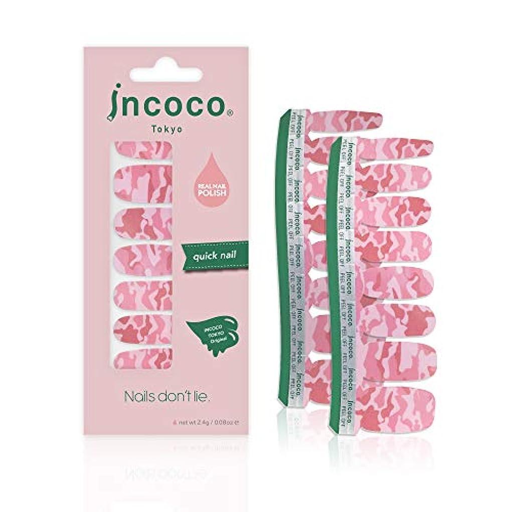 神ぎこちない乱闘インココ トーキョー 「ピンク カモ」 (Pink Camo)