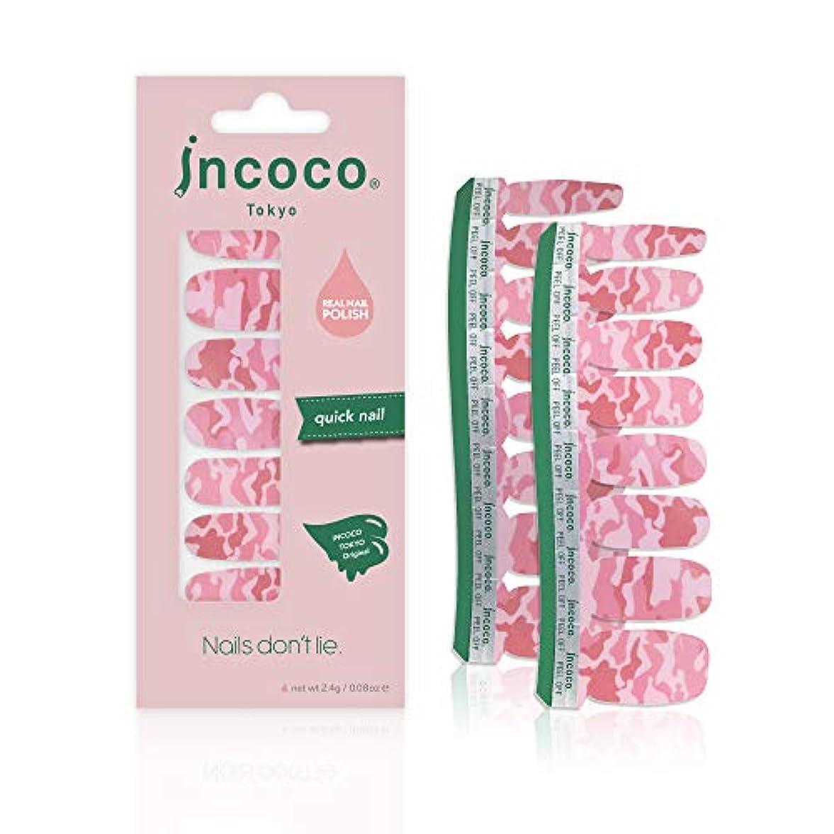 後悔必要としている愛情深いインココ トーキョー 「ピンク カモ」 (Pink Camo)