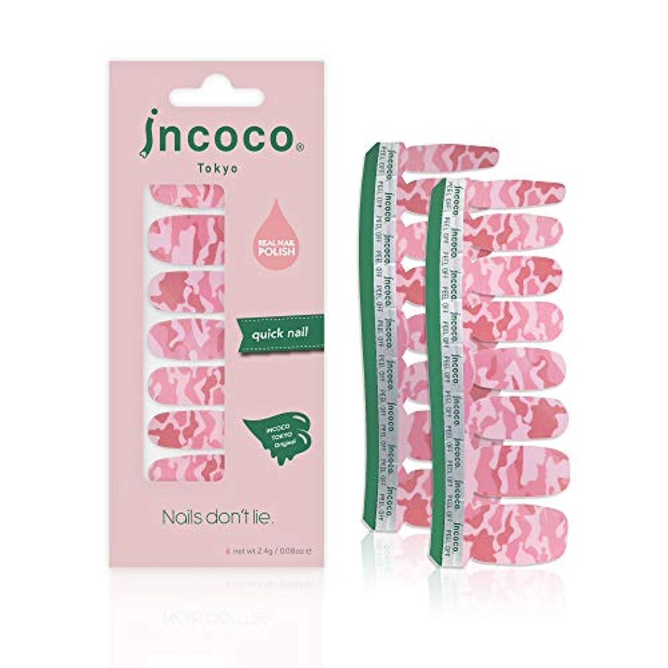 心配する酔っ払いマスクインココ トーキョー 「ピンク カモ」 (Pink Camo)