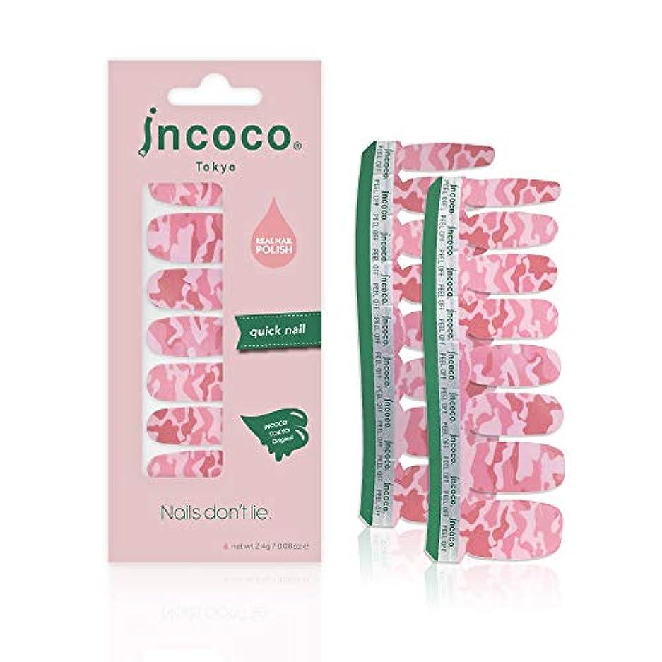 進化テストに変わるインココ トーキョー 「ピンク カモ」 (Pink Camo)