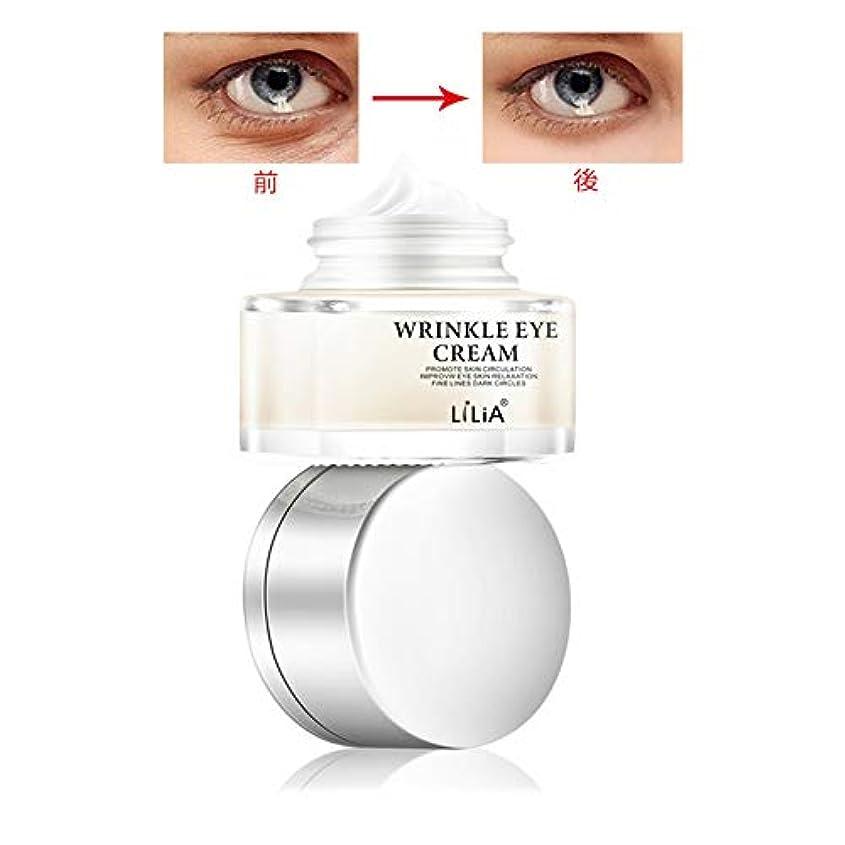 センチメートル逃す安心させるアイクリーム リンクルアイクリーム しわアイクリーム 20g 皮膚の循環を促進する 目の緩和を改善する 細い線の暗い円