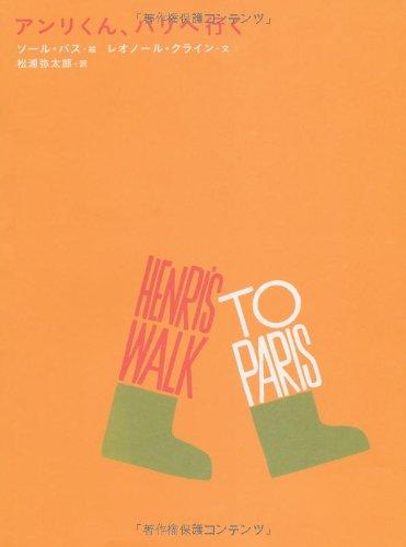 アンリくん、パリへ行く (P-Vine Books)の詳細を見る