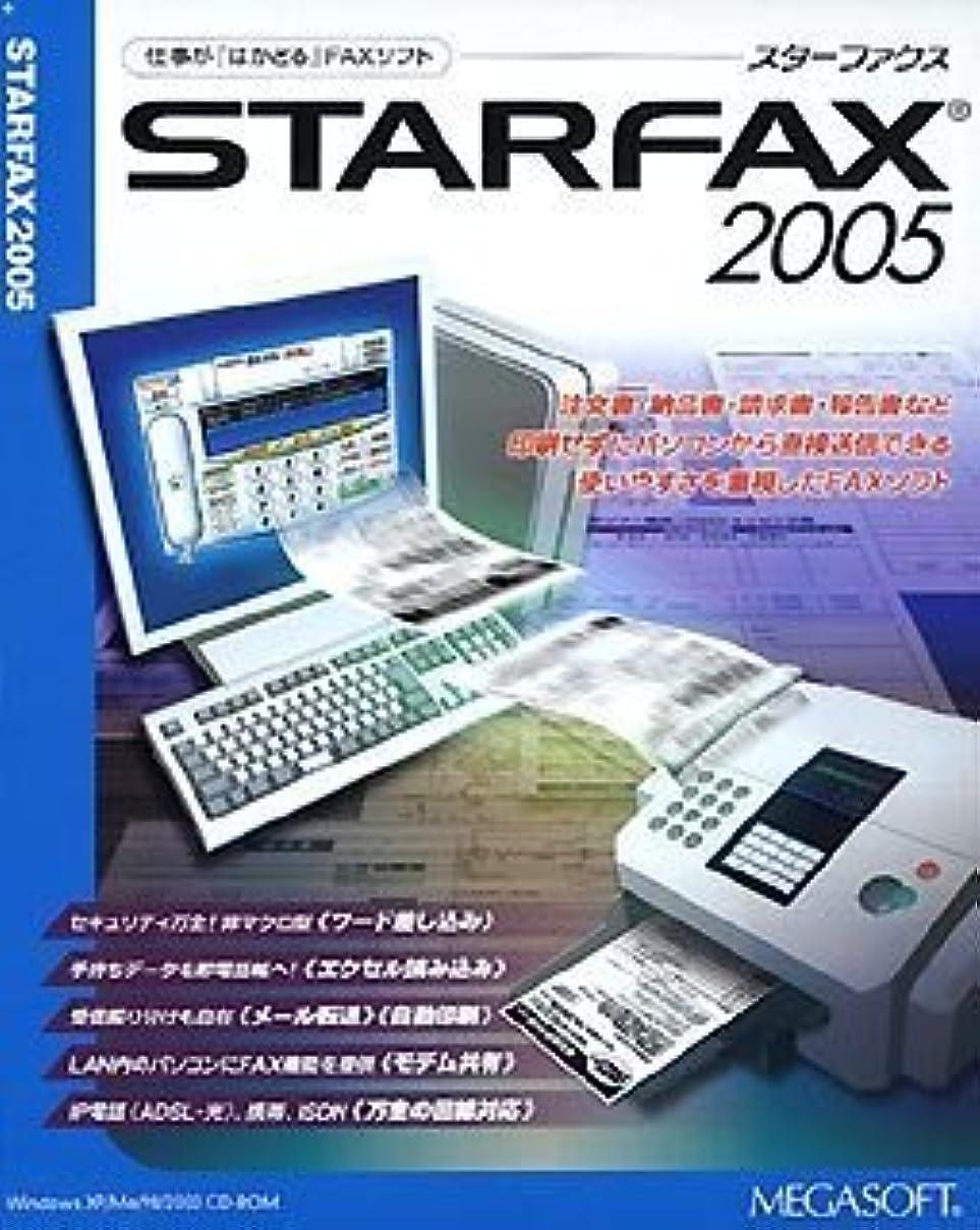 リラックスした狭いがんばり続けるSTARFAX 2005