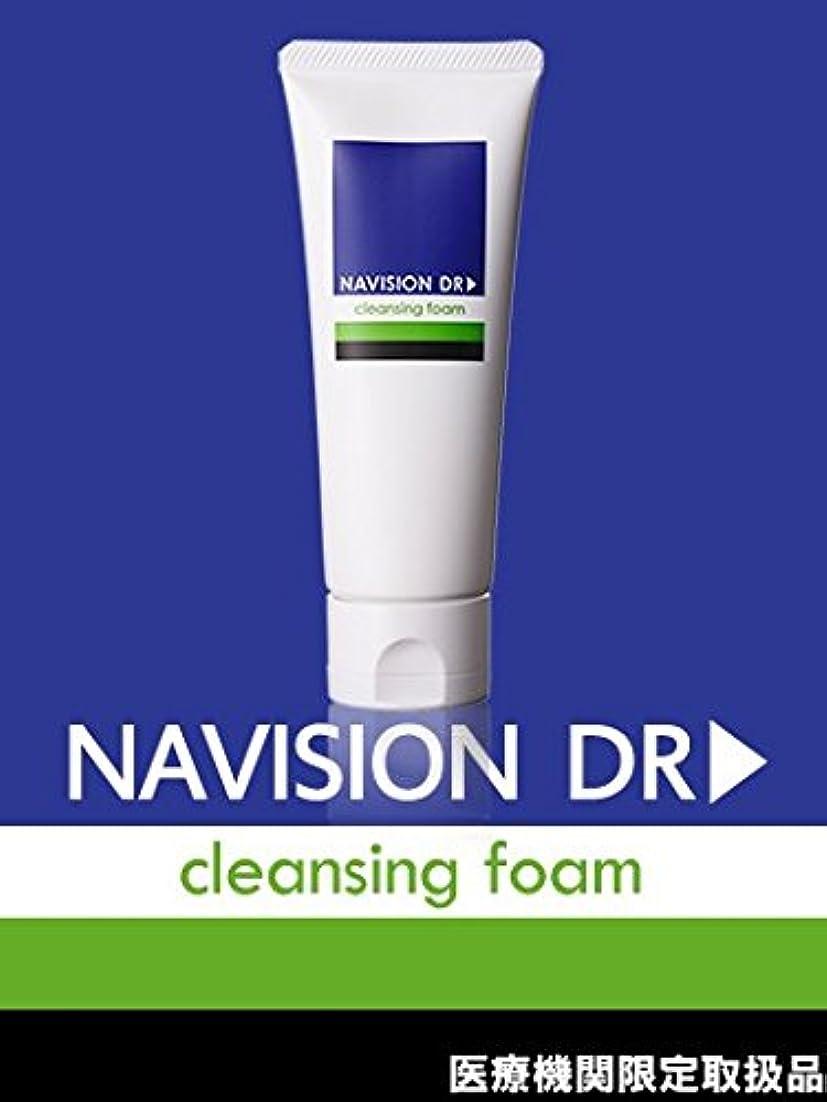 達成する消去結果としてNAVISION DR? ナビジョンDR クレンジングフォーム 120g 【医療機関限定取扱品】