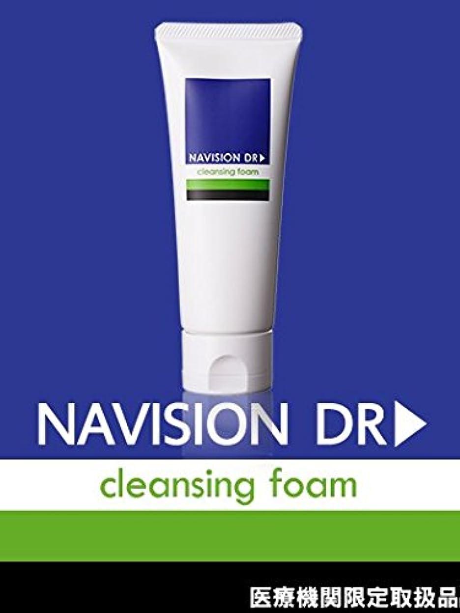 炭素ハブ分析的NAVISION DR? ナビジョンDR クレンジングフォーム 120g 【医療機関限定取扱品】