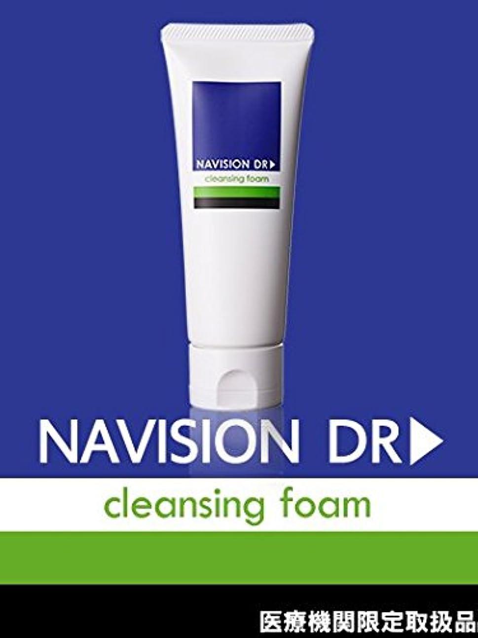 公効果的好むNAVISION DR? ナビジョンDR クレンジングフォーム 120g 【医療機関限定取扱品】