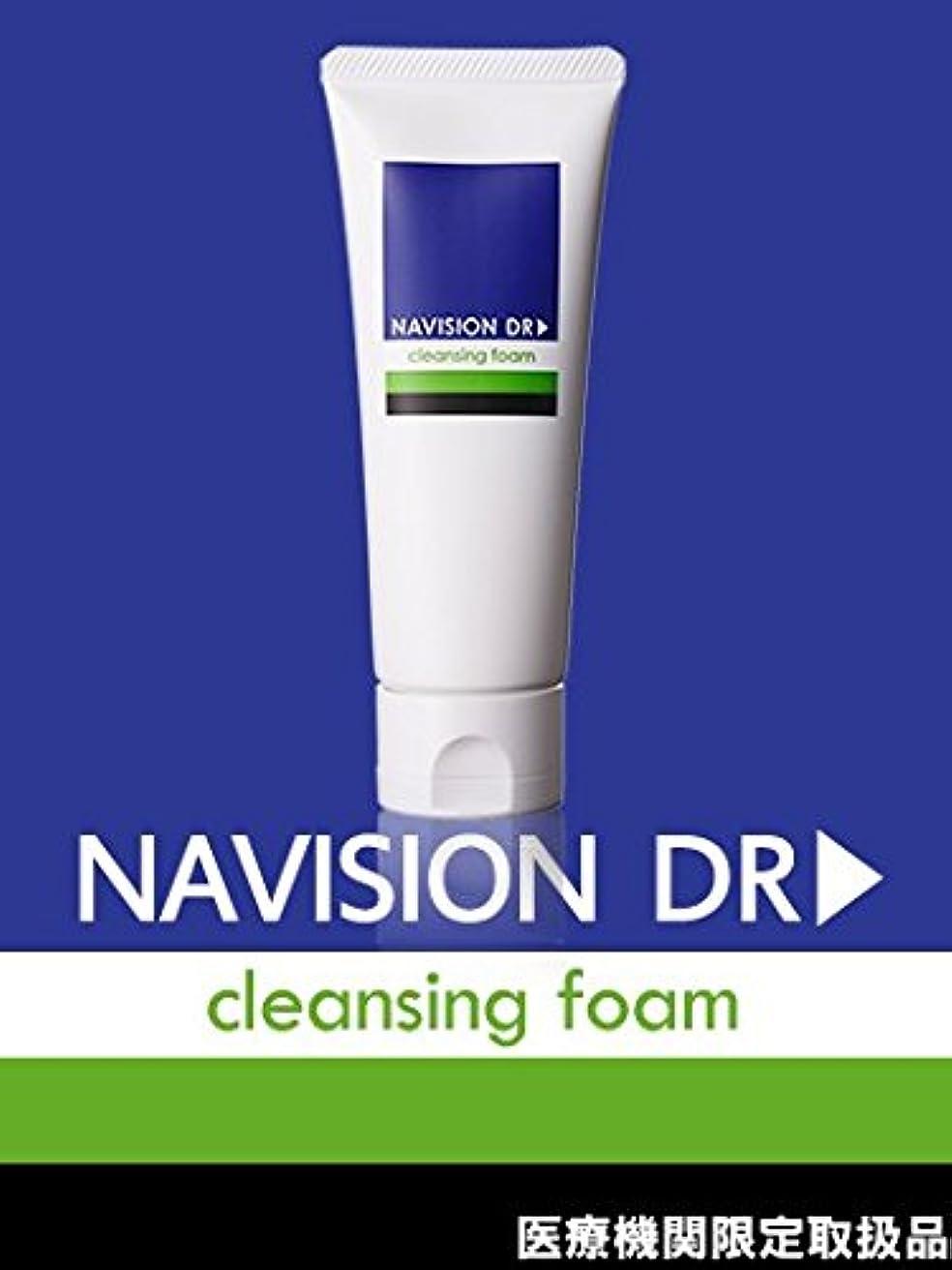アセ海藻溶融NAVISION DR? ナビジョンDR クレンジングフォーム 120g 【医療機関限定取扱品】
