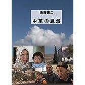 【後藤健二 ワールド・エコ・トラベラー】 中東の風景 [DVD]