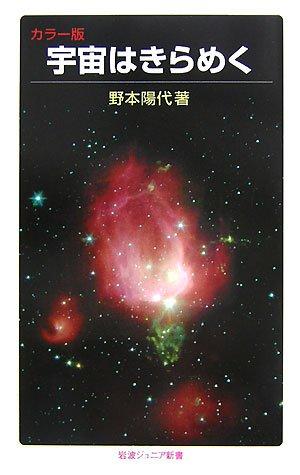 カラー版 宇宙はきらめく (岩波ジュニア新書)の詳細を見る