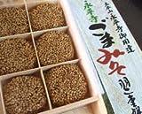福井県銘菓 永平寺 ごまみそ羽二重餅 20個入