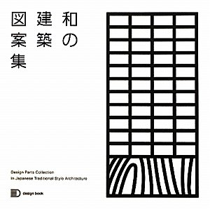 和の建築図案集 (design book)の詳細を見る