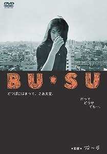 あの頃映画 「BU・SU」 [DVD]