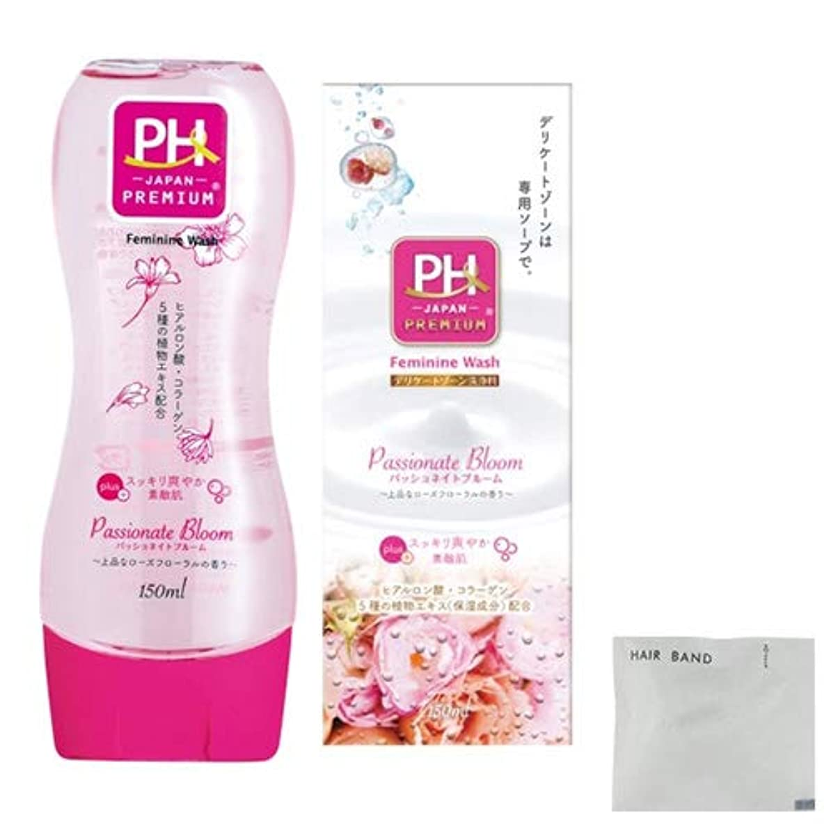 PH JAPAN プレミアム フェミニンウォッシュ 150ml パッショネイトブルーム + ヘアゴム(カラーはおまかせ)セット