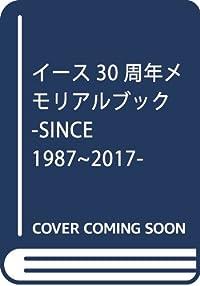 イース30周年メモリアルブック -SINCE 1987~2017-