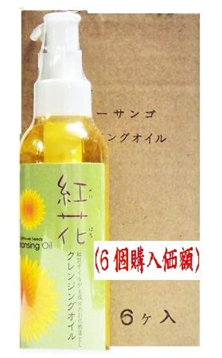 マミーサンゴ紅花クレンジンソグオイル150ml(6個購入価額)