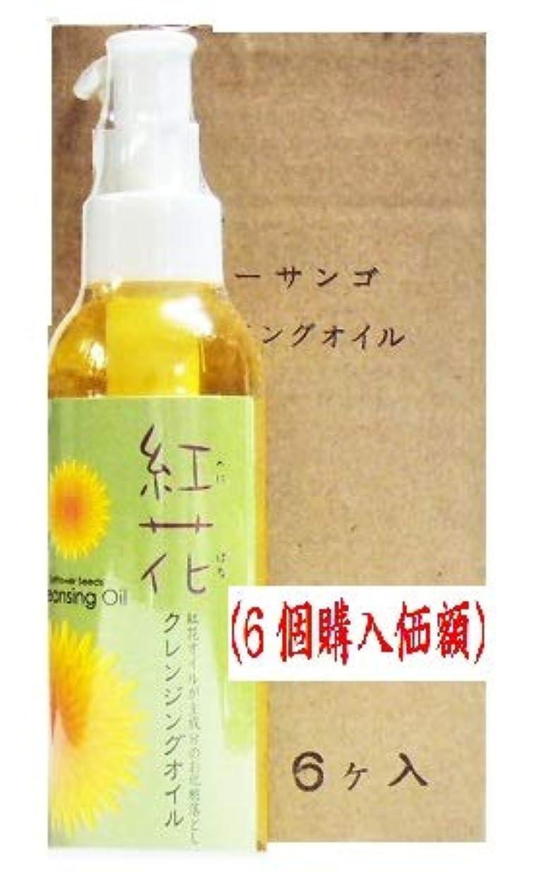 シングル心から暫定マミーサンゴ紅花クレンジンソグオイル150ml(6個購入価額)