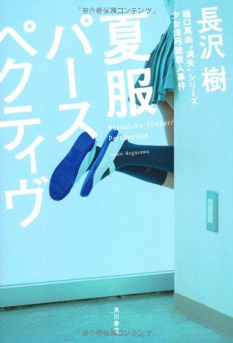 """夏服パースペクティヴ (樋口真由""""消失""""シリーズ)の詳細を見る"""