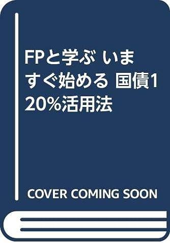 FPと学ぶ いますぐ始める 国債120%活用法