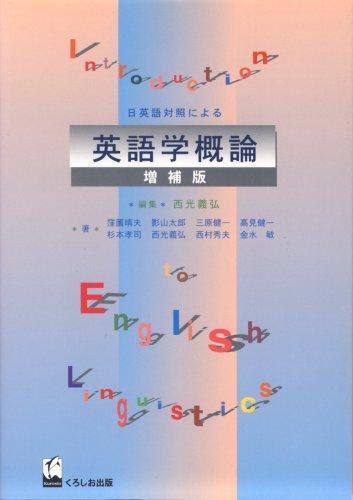 日英語対照による英語学概論の詳細を見る