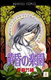 黄昏の楽園 8 (プリンセスコミックス)
