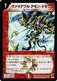 デュエルマスターズ 【 ヴァリアブル・アモン・ドラゴン 】 DM26-002BR 《極神編3》