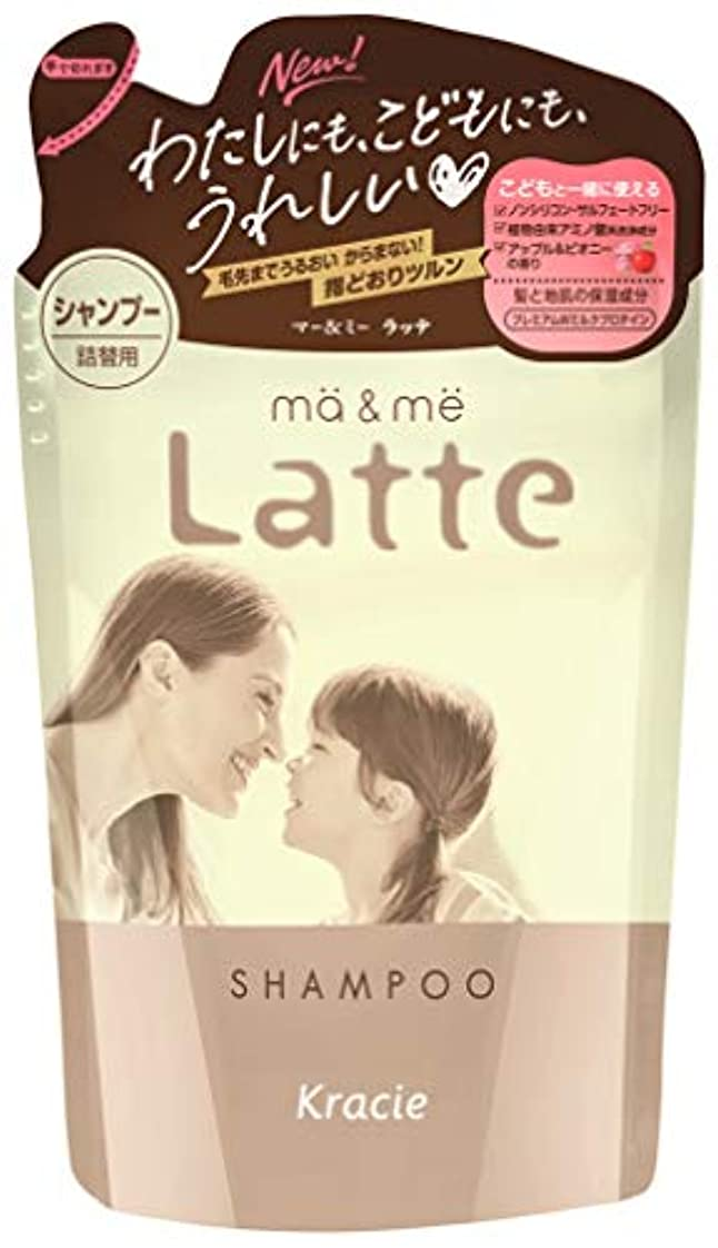 マージ完全に湾マー&ミーLatte シャンプー詰替360mL プレミアムWミルクプロテイン配合(アップル&ピオニーの香り)