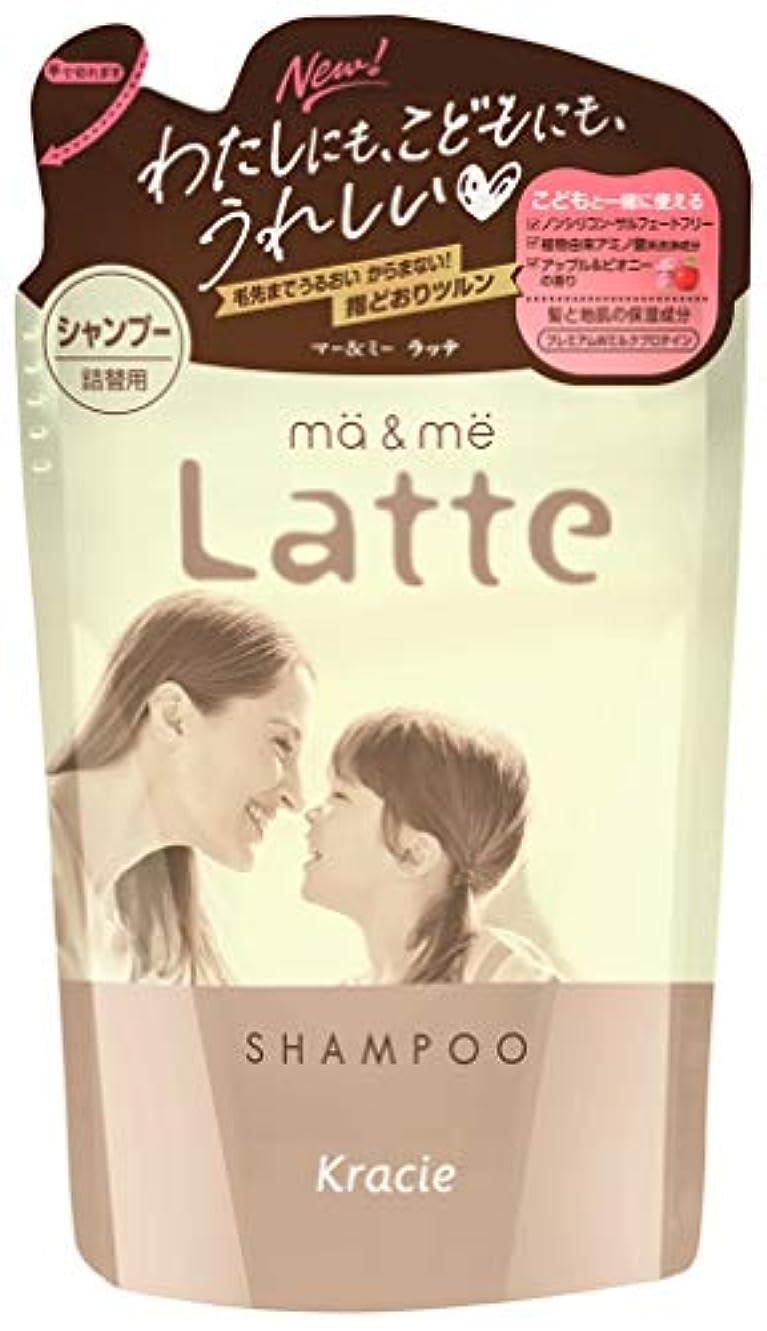 クランプ畝間熟練したマー&ミーLatte シャンプー詰替360mL プレミアムWミルクプロテイン配合(アップル&ピオニーの香り)