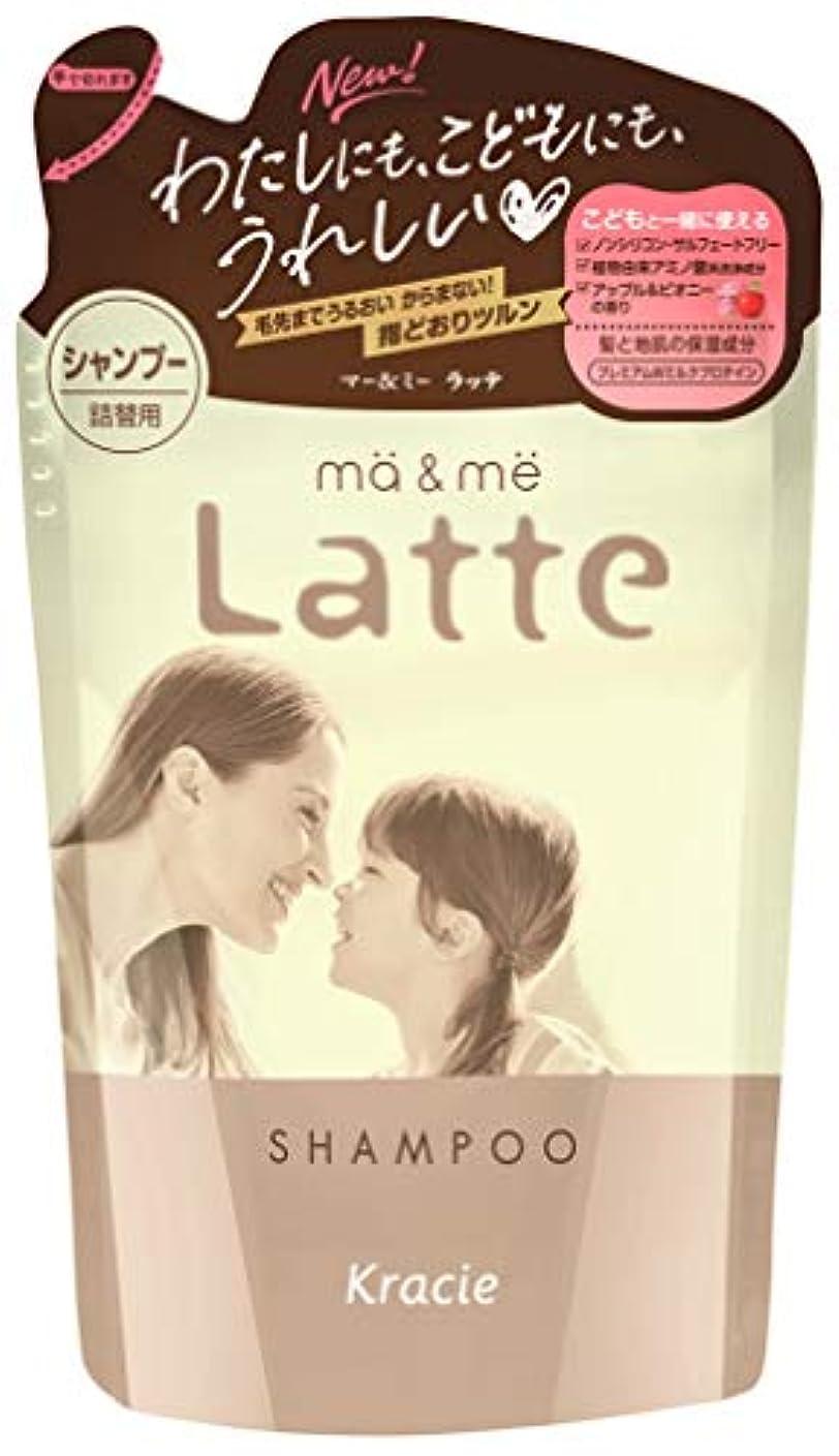 正しい劇的衝動マー&ミーLatte シャンプー詰替360mL プレミアムWミルクプロテイン配合(アップル&ピオニーの香り)