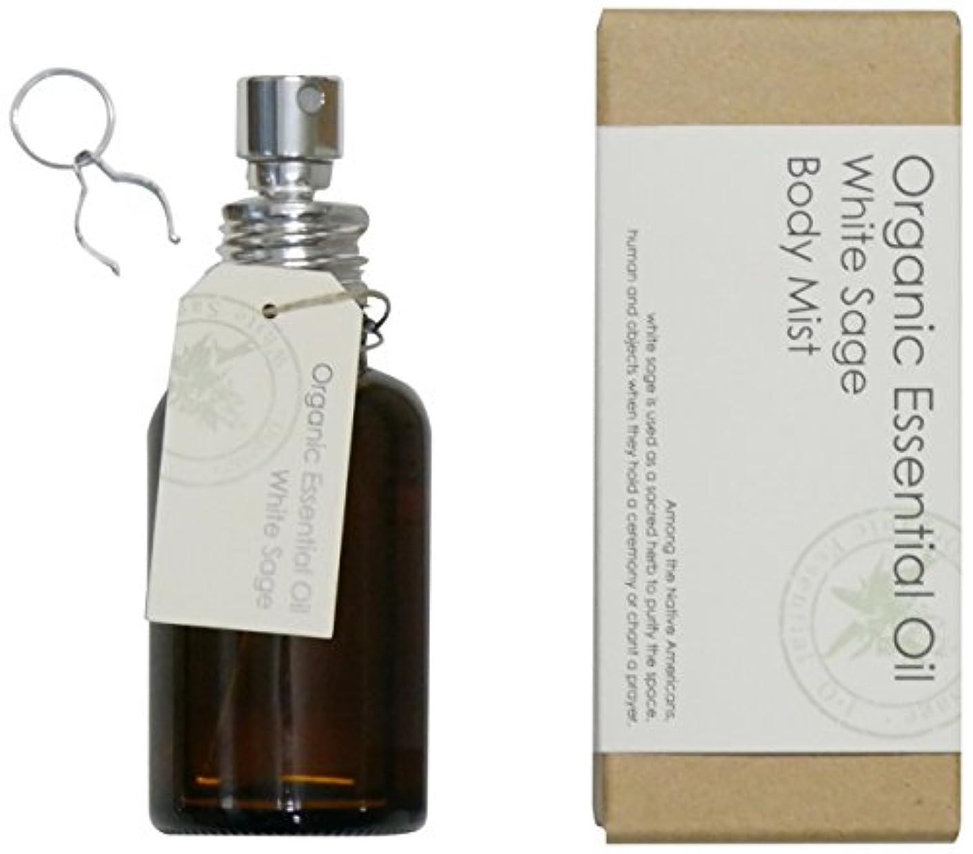 ルーフ暴露高くアロマレコルト ボディミスト ホワイトセージ 【White Sage】オーガニック エッセンシャルオイル organic essential oil natural body mist arome recolte