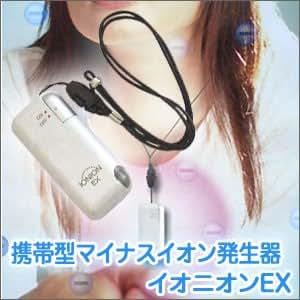 携帯型マイナスイオン発生器 イオニオンEX