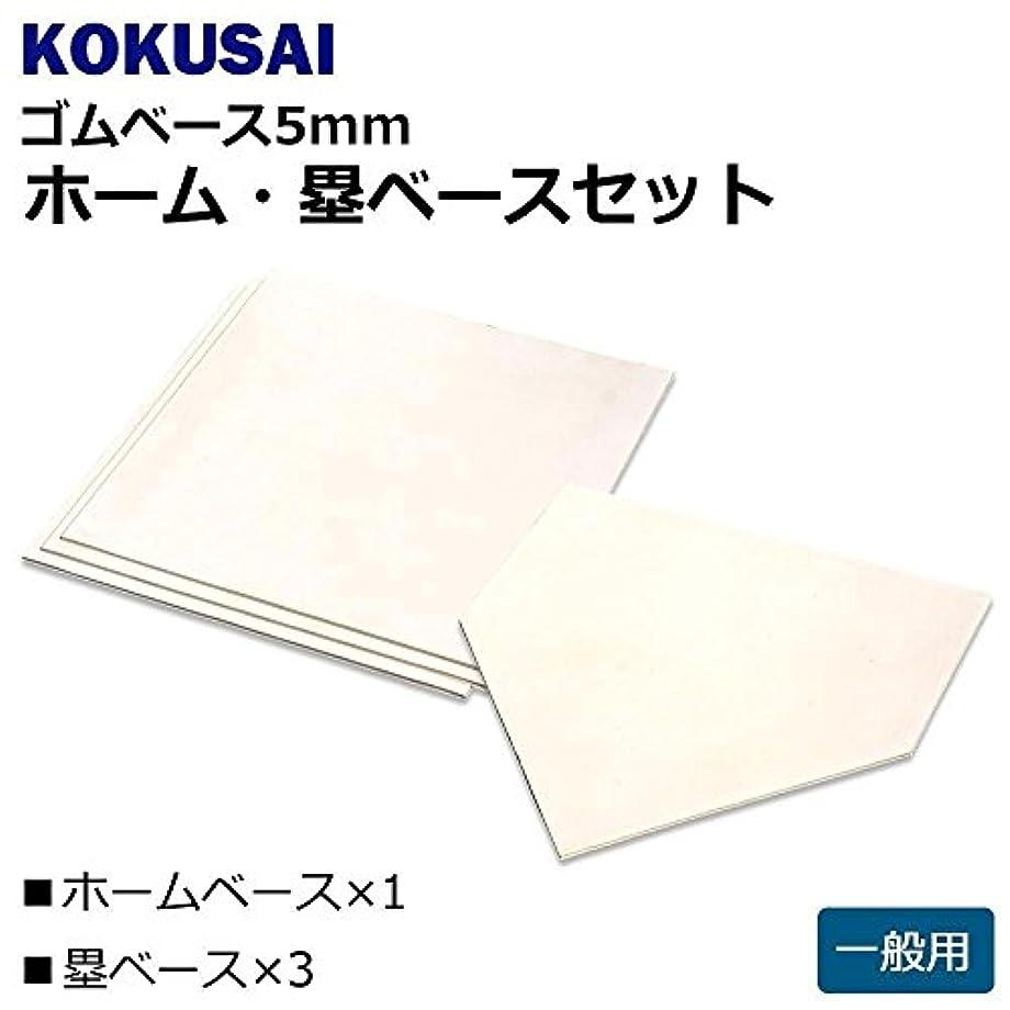 舌な芽偉業コクサイ KOKUSAI ゴムベース5mm ホーム?塁ベースセット 一般用 RB1054