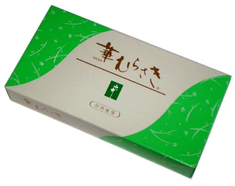 染色ストローテレマコス東海製蝋のろうそく 花びらローソク 華むらさき 2号 大箱