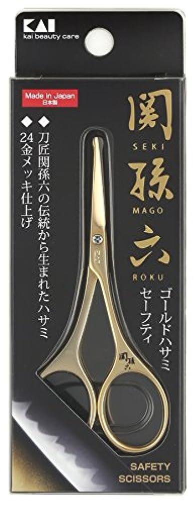 ドナウ川ケーキ子犬貝印 関孫六 ゴールドハサミ セーフティ HC1838