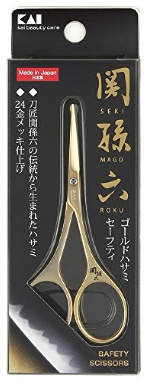 むちゃくちゃメタンキャメル貝印 関孫六 ゴールドハサミ セーフティ HC1838