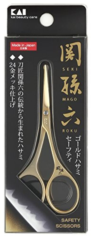 貝印 関孫六 ゴールドハサミ セーフティ HC1838