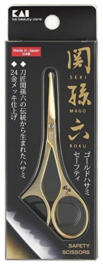 誇りギャラリー再発する貝印 関孫六 ゴールドハサミ セーフティ HC1838