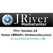 JRiver Media Center Ver24 マスター・アップグレード・ライセンス (Windows,Mac,Linux)
