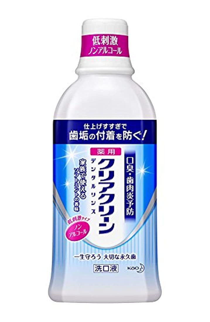 初期の尊厳カップ【花王】クリアクリーン デンタルリンスノンアルコール (600ml) ×10個セット