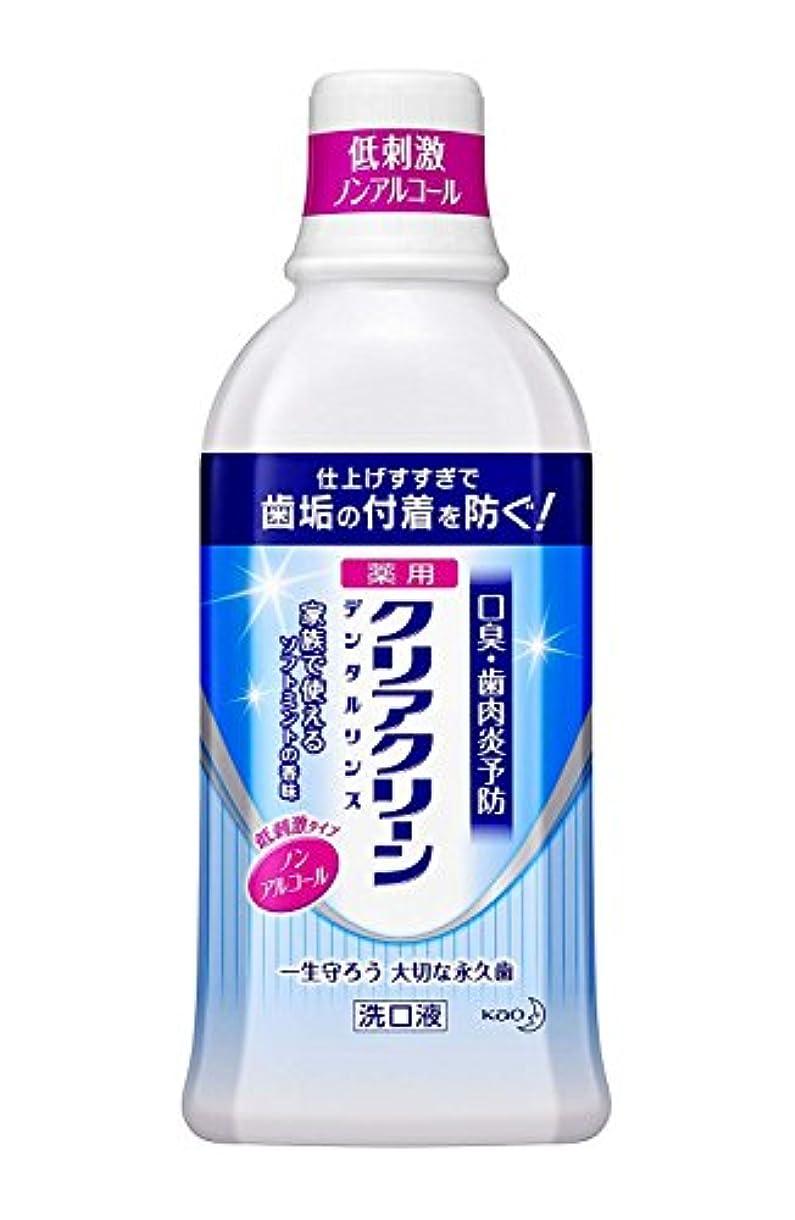 信念シャベルシルエット【花王】クリアクリーン デンタルリンスノンアルコール (600ml) ×20個セット