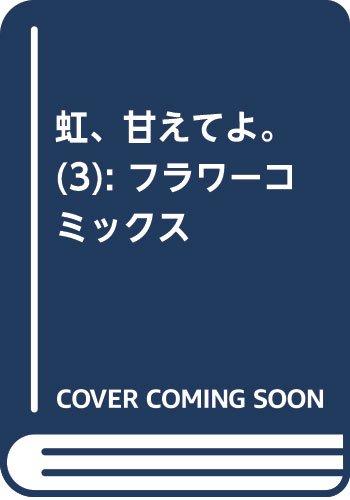虹、甘えてよ。(3): フラワーコミックス