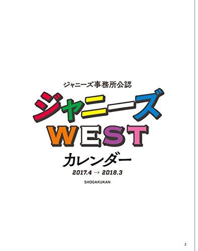 ジャニーズ事務所公認 ジャニーズWEST カレンダー 2017.4→201・・・