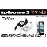 iphone5 lightning USBケーブル 巻き取りケーブル ライトニングケーブル コードリール式70cmブラック